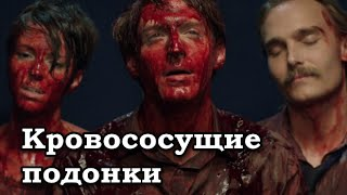 Кровососущие подонки (2015) Трейлер HD