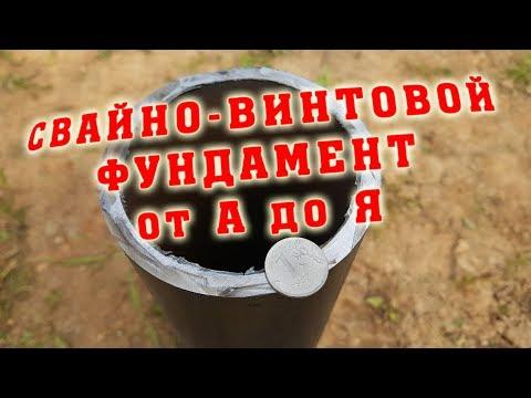 СВАЙНЫЙ ФУНДАМЕНТ от А до Я. Наглядный видеообзор