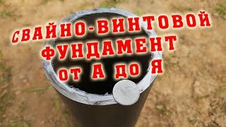 видео Особенности монтажа свайного фундамента