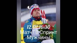 Биатлон ЧМ 2021 Сборная России Поклюка Россия