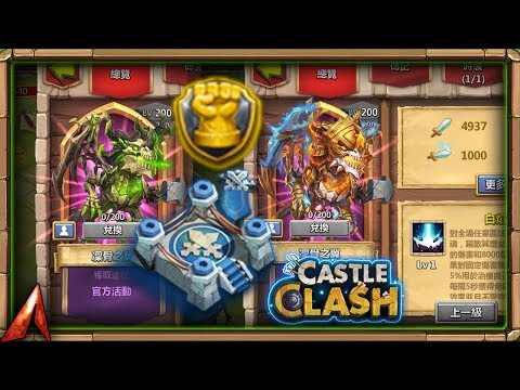 NEW UPDATE INFO! New Dragon And Arena Update! Castle Clash