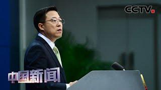 [中国新闻] 中国外交部:美方图谋必将失败 议案也是废纸一张 | CCTV中文国际