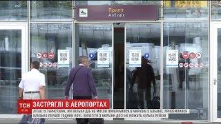 Туристи, які кілька діб не могли вилетіти з Албанії, повернулися до України(, 2018-07-03T06:12:06.000Z)