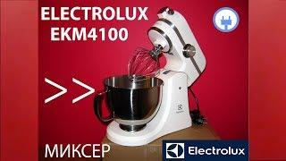 Миксер Electrolux EKM4100 Обзор