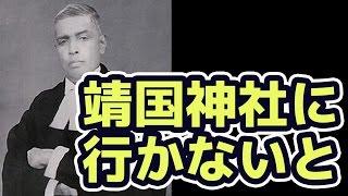 【海外の反応】『日本無罪論』のパール判事がインドで脚光 thumbnail