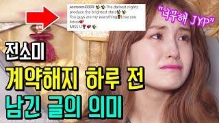 [해군수달] 전소미 JYP와 계약해지 전 남긴 글의 의미는?