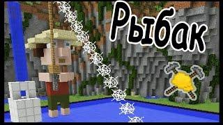 РЫБАК и МАЛЬЧИК в майнкрафт !!! - МАСТЕРА СТРОИТЕЛИ #58 - Minecraft(В соревновании МАСТЕРА СТРОИТЕЛИ участники попробовали построить в майнкрафт МАЛЬЧИКА и РЫБАКА. Смотрим..., 2015-10-10T05:00:00.000Z)