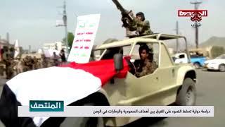 دراسة دولية تسلط الضوء على الفرق بين أهداف السعودية والإمارات في اليمن  | تقرير يمن شباب