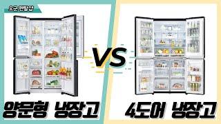 양문형냉장고? 4도어냉장고? 어떤 차이점이 있을까요?[…