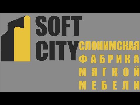 SoftCity Слонимская фабрика мягкой мебели