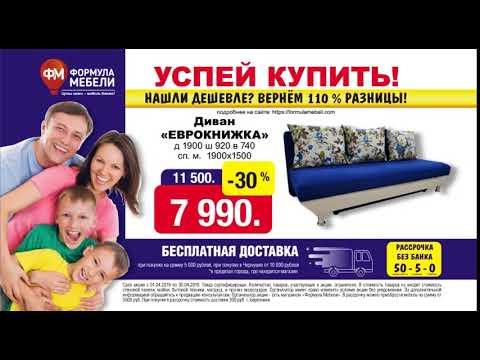 Успей купить диван Еврокнижку за 7990 руб