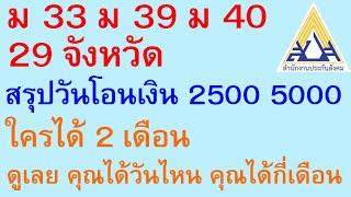 ม 33 ม 39 ม 40 29 จังหวัด สรุปวันโอนเงิน 2500 5000 ใครได้2เดือน ดูเลย คุณได้วันไหน ได้กี่เดือน