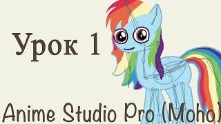 Anime Studio Pro 11 (Moho Pro) - Как сделать персонажа и анимацию Пони (My little pony).Часть 1(Мой канал на Youtube / Subscribe to! - http://goo.gl/Z1MyF5 Мой сайт / My website! - http://mult-uroki.ru Как я монетизировал свой канал! - http://mult-ur..., 2016-08-13T15:07:03.000Z)
