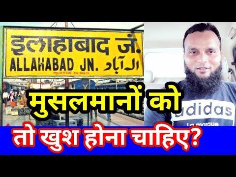 Allahabad का नाम बदलकर हुआ Prayagraj /Name changing politics /the voice of Heart