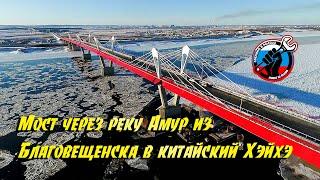 🚦 Мост через реку Амур из Благовещенска в китайский Хэйхэ достроен