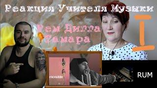 Реакция Рем Дигга - ТАМАРА от Учителя Музыки part1