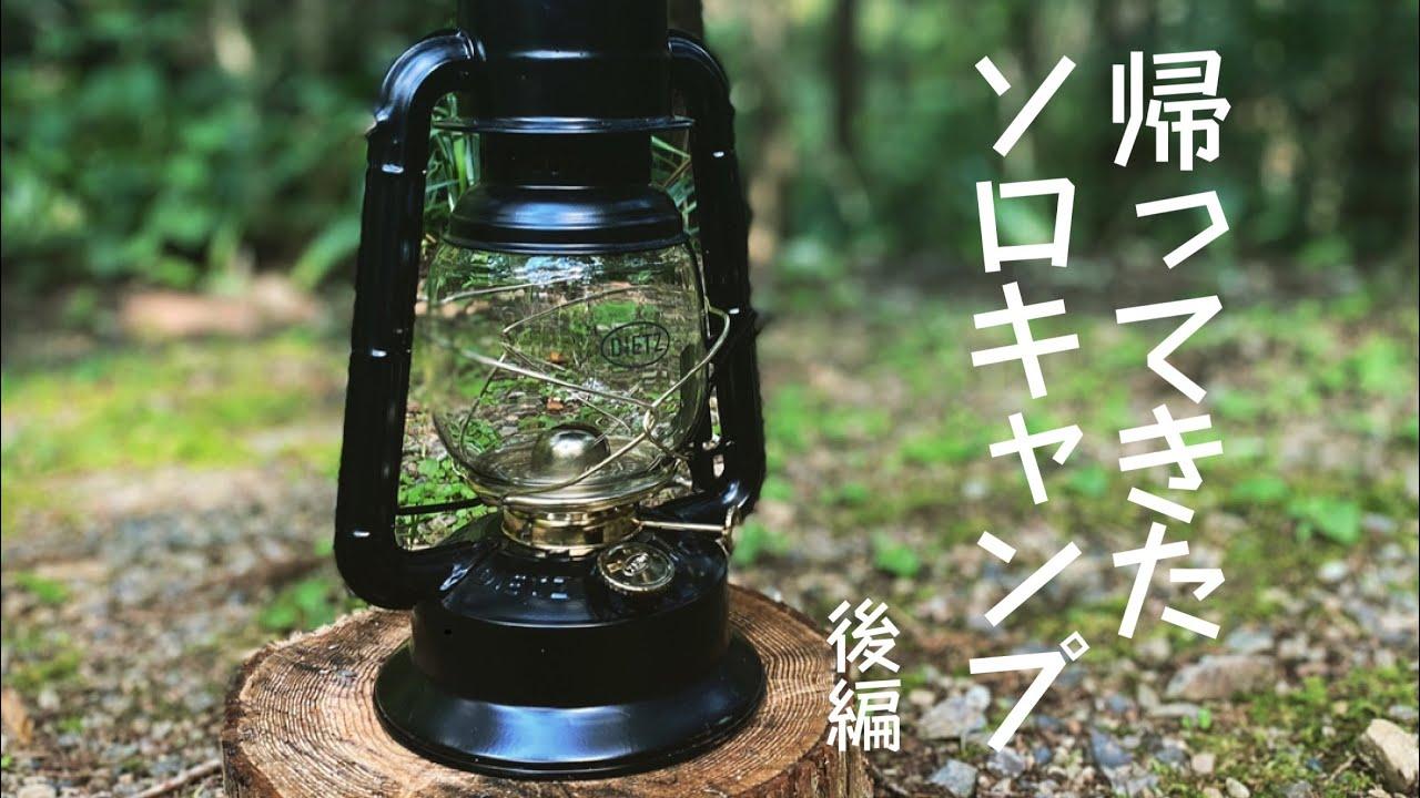 帰ってきたソロキャンプ[後編]神戸園キャンプ場