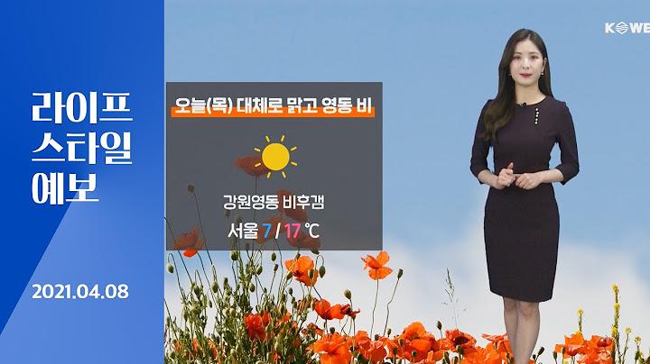[날씨] 4월 8일_오늘(목) 대체로 맑고 영동 비…곳곳으로 건조특보