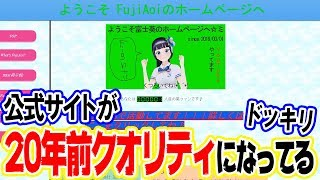 【ドッキリ】富士葵の公式サイトを昔の個人サイト風に改造したらwww