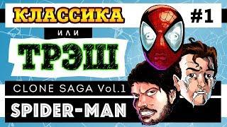 Классика или трэш? Spider-Man: Clone Saga (часть первая)