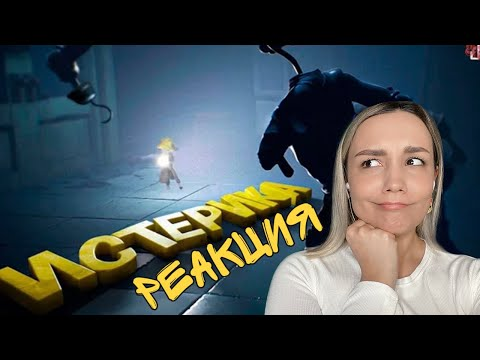 Реакция MILKA PLAY - JOHAN - Истерика ( Little nightmares 2 / GTA 5 RP )