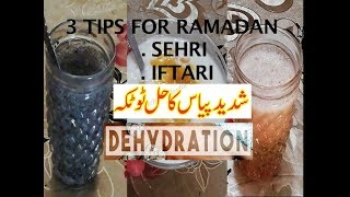 3 best Ramadan tips, drink and food in Urdu and Hindi by hbfc