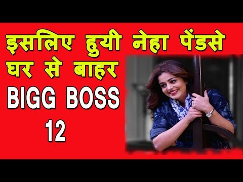 BIGG BOSS #12 | NEHA PENDSE EVICTION |इसलिए हुयी नेहा पेंडसे घर से बाहर| | HUNGRY SPIRITS thumbnail