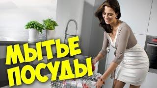 видео Как быстро помыть посуду