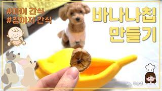 수제 간식 바나나칩 만들기 | 식품 건조기 | 아이 간…