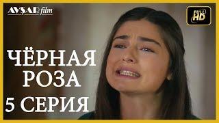 Чёрная роза 5 серия  русская озвучка