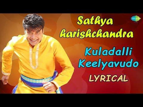 Kuladalli Keelyavudo - Lyrics | Sathya Harishchandra | Vijay Prakash | Sharan | Arjun Janya |Kannada