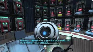 PS3版 Portal 2 (ポータル2)を遊んでみた 「この人でなし!」