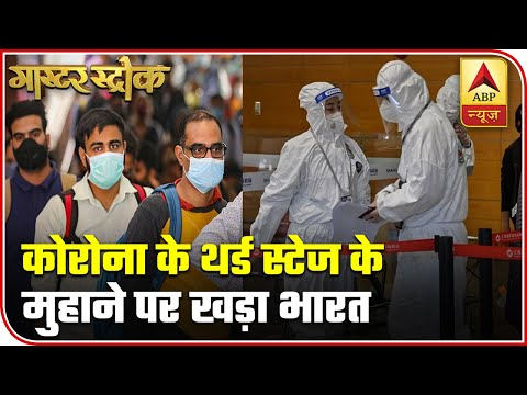 Coronavirus Pandemic: Is India Ready To Tackle Third Stage? | Master Stroke | ABP News
