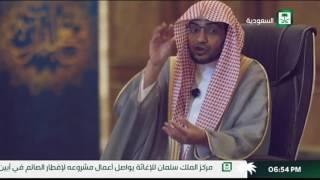 برنامج مع القران الحلقة 21 مع الشيخ صالح المغامسي