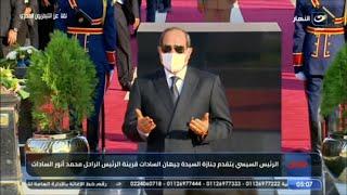 بث مباشر .. جنازة السيدة جيهان السادات من النصب التذكاري بحضور الرئيس السيسي