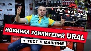 Новинка усилителей Ural BV 1 800 BV 1 1200 BV 3 500  Тест BV 3 500  в автомобиле