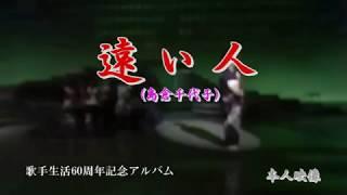 島倉千代子 遠い人(唄 島倉千代子) 作詞=北條誠 作曲=船村徹 2014年...