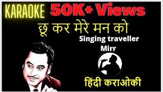 chukar mere man ko karaoke with lyrics Instrumental    Hindi Bollywood song