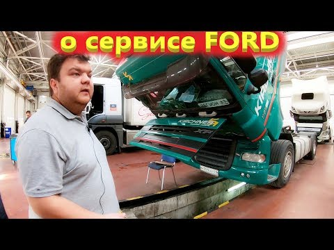 Форд грузовой сервис, запчасти и ремонт грузовиков.