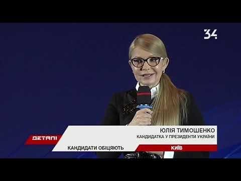 34 телеканал: Выборы президента-2019: кандидаты говорят об IT, евроинтеграции и развитии портов