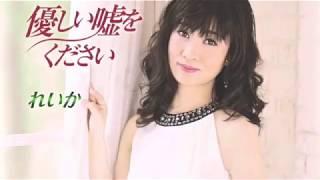 2018年6月6日発売! 作詞:冬弓ちひろ 作曲:杉本眞人 素敵な曲です。