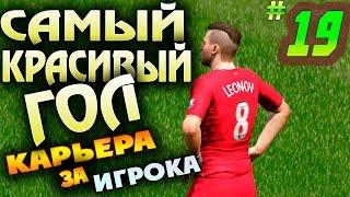FIFA 16 Карьера за игрока #19 НОВЫЙ СЕЗОН + НОВЫЕ ГОЛЫ ПРЕДСЕЗОНКА!