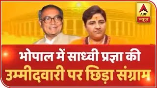 BJP fields Sadhvi Pragya against Digvijaya Singh | Samvidhan Ki Shapath