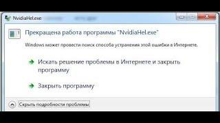 прекращена работа программы NvidiaHel.exe