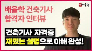 [건축기사 실기 합격수기★] 2020년 통합 1,2회│…
