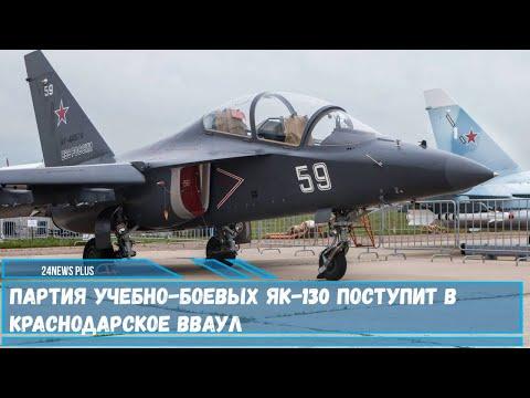 Краснодарское высшее авиационное училище летчиков пополнится партией новых УБС Як-130