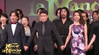 2015年7月2日(木)開催の、帝劇10月公演 ミュージカル『ラ・マンチャの男...