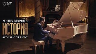 Миша Марвин — История (Acoustic version)
