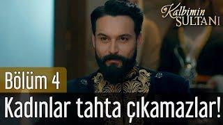 Kalbimin Sultanı 4. Bölüm - Kadınlar Tahta Çıkamazlar!