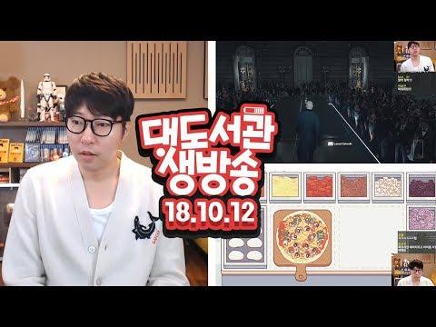 대도 생방송] 중독성 짱 피자게임 (2일차) / 히트맨! 새로운 한정 타겟 마약왕 도착! 10/12(금) 대도서관 Game Live Show